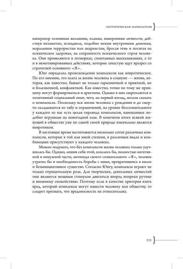 PDF. Эзотерическая наркология. Вяткин А. Д. Страница 126. Читать онлайн