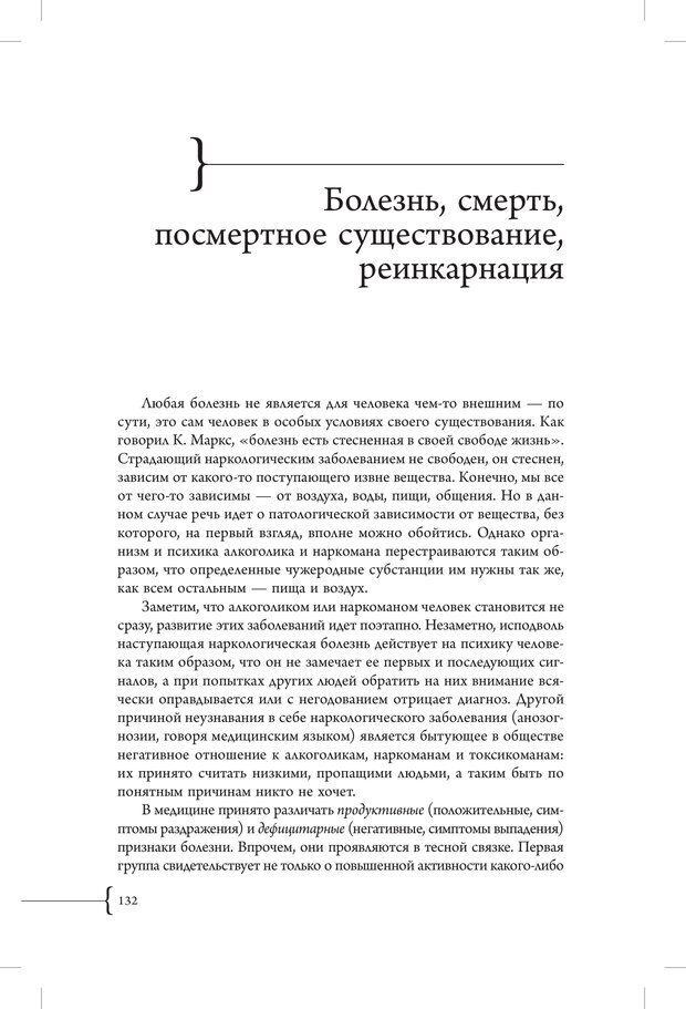 PDF. Эзотерическая наркология. Вяткин А. Д. Страница 127. Читать онлайн