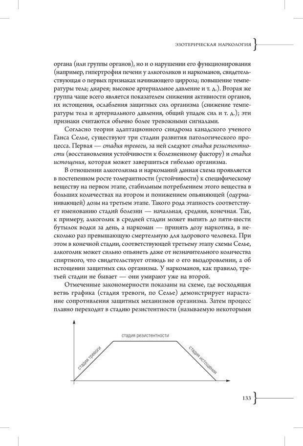PDF. Эзотерическая наркология. Вяткин А. Д. Страница 128. Читать онлайн