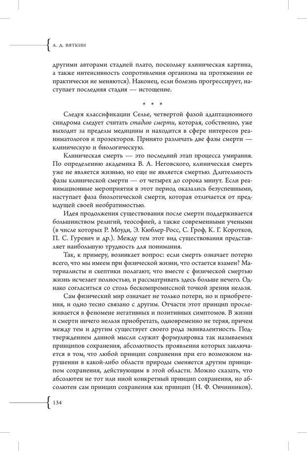 PDF. Эзотерическая наркология. Вяткин А. Д. Страница 129. Читать онлайн