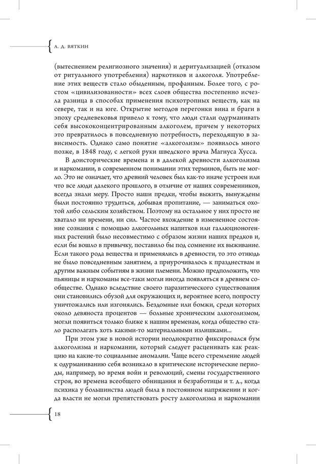 PDF. Эзотерическая наркология. Вяткин А. Д. Страница 13. Читать онлайн