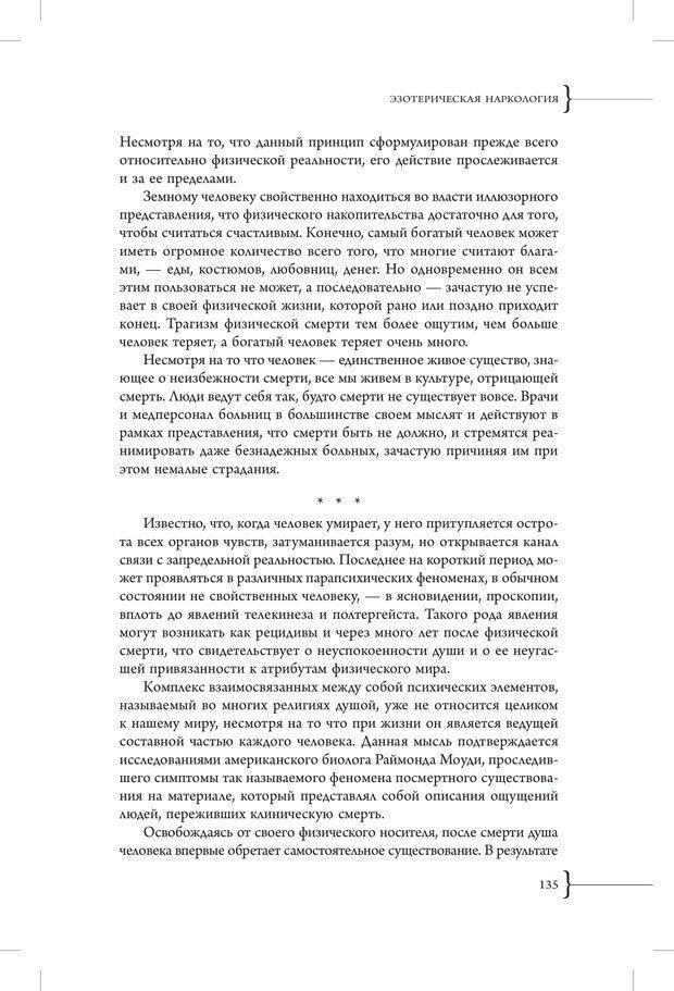 PDF. Эзотерическая наркология. Вяткин А. Д. Страница 130. Читать онлайн