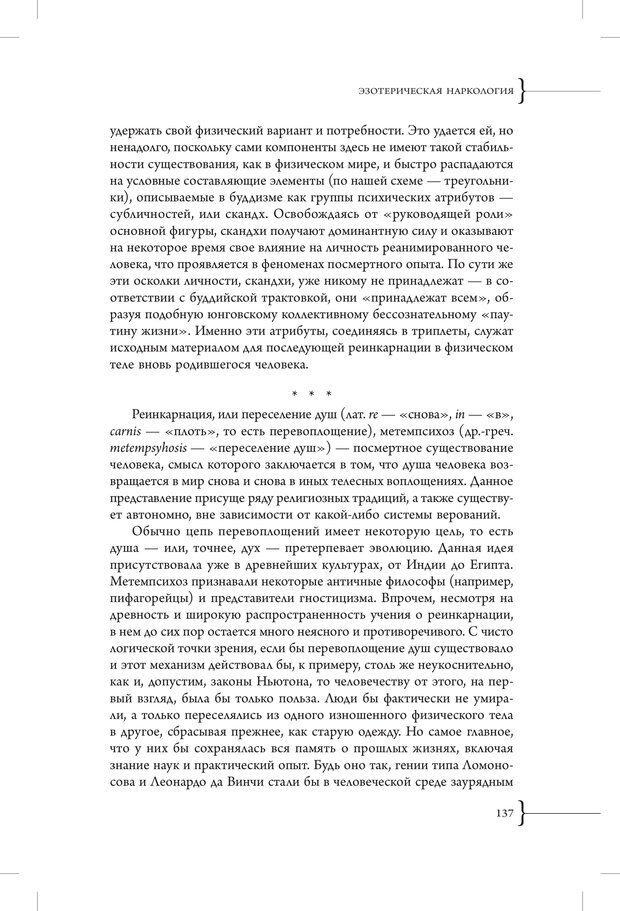 PDF. Эзотерическая наркология. Вяткин А. Д. Страница 132. Читать онлайн