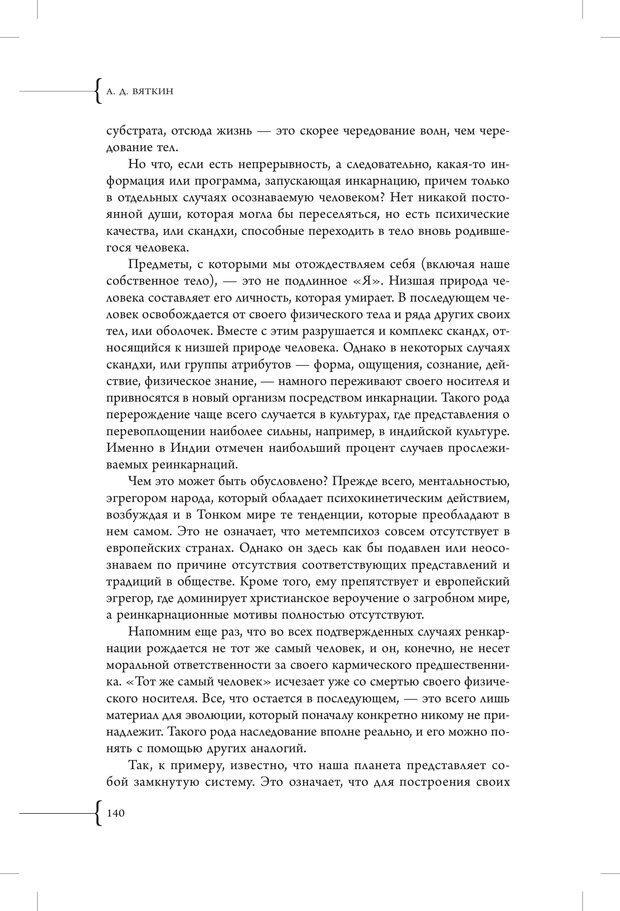 PDF. Эзотерическая наркология. Вяткин А. Д. Страница 135. Читать онлайн