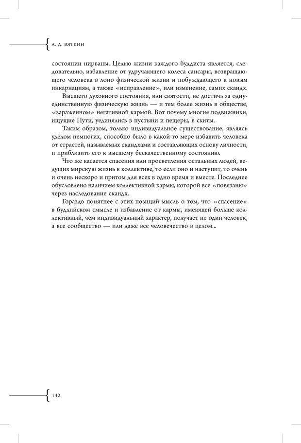 PDF. Эзотерическая наркология. Вяткин А. Д. Страница 137. Читать онлайн