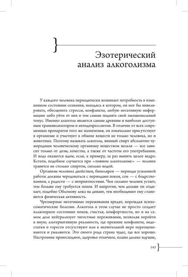 PDF. Эзотерическая наркология. Вяткин А. Д. Страница 138. Читать онлайн