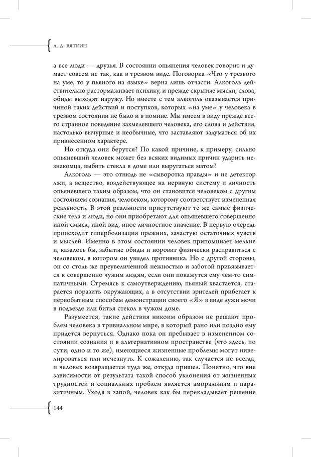 PDF. Эзотерическая наркология. Вяткин А. Д. Страница 139. Читать онлайн