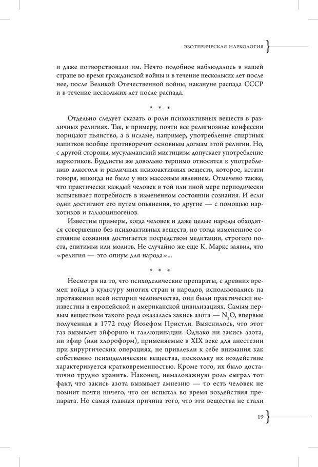 PDF. Эзотерическая наркология. Вяткин А. Д. Страница 14. Читать онлайн
