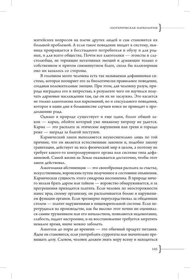 PDF. Эзотерическая наркология. Вяткин А. Д. Страница 140. Читать онлайн