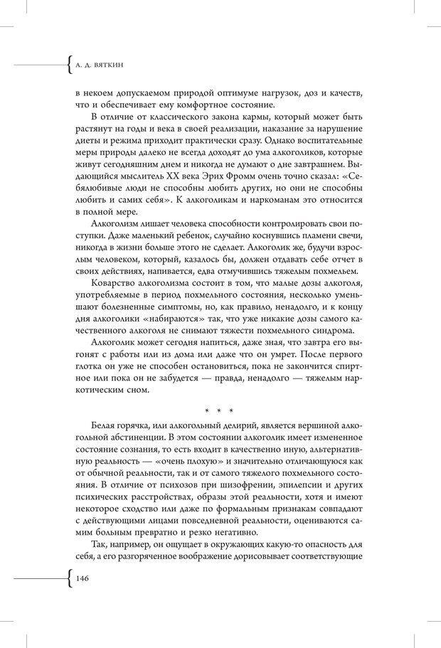 PDF. Эзотерическая наркология. Вяткин А. Д. Страница 141. Читать онлайн