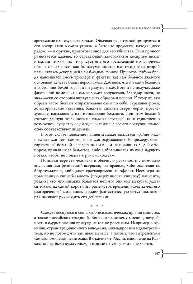 PDF. Эзотерическая наркология. Вяткин А. Д. Страница 142. Читать онлайн
