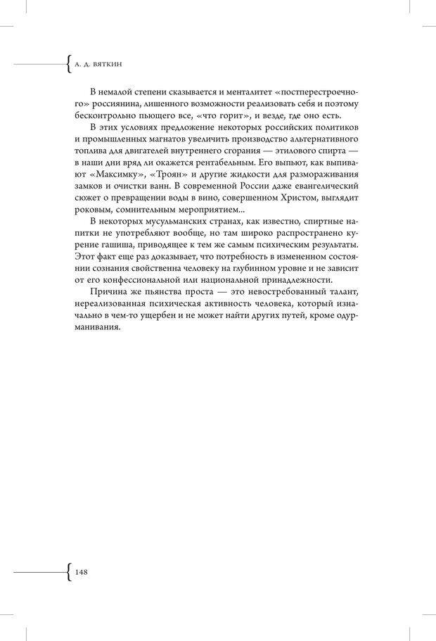 PDF. Эзотерическая наркология. Вяткин А. Д. Страница 143. Читать онлайн