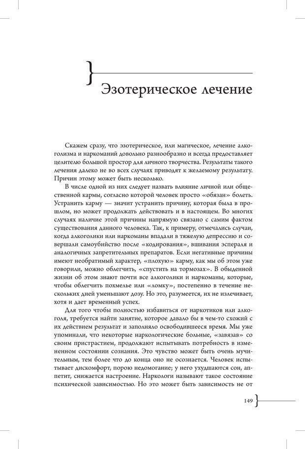 PDF. Эзотерическая наркология. Вяткин А. Д. Страница 144. Читать онлайн