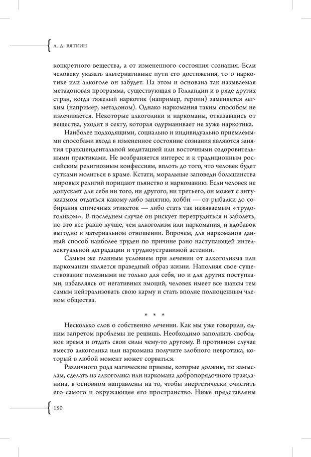 PDF. Эзотерическая наркология. Вяткин А. Д. Страница 145. Читать онлайн