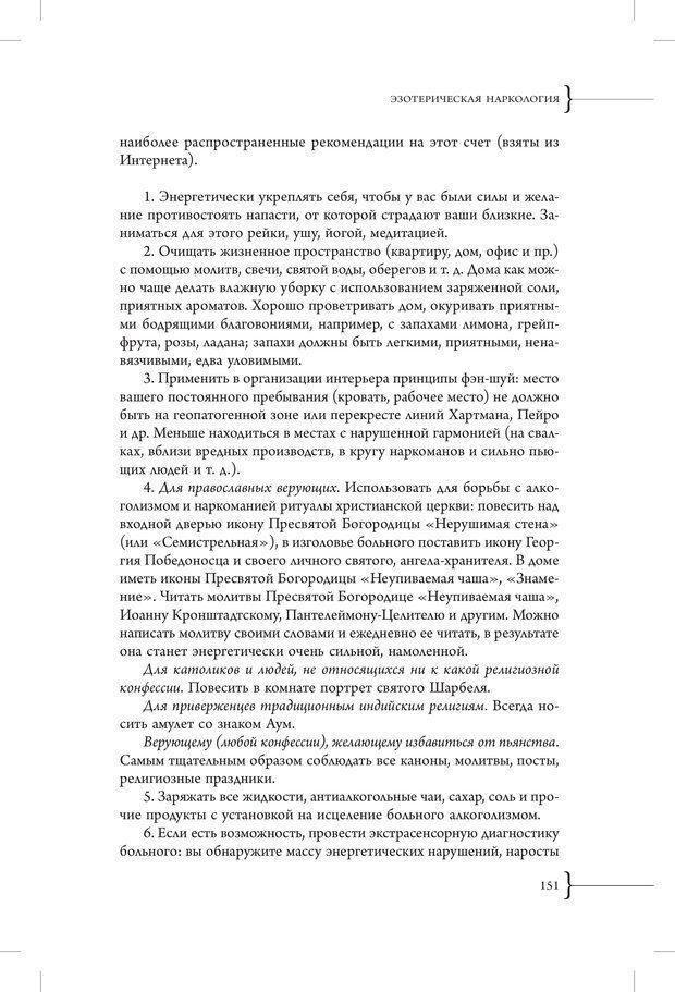 PDF. Эзотерическая наркология. Вяткин А. Д. Страница 146. Читать онлайн
