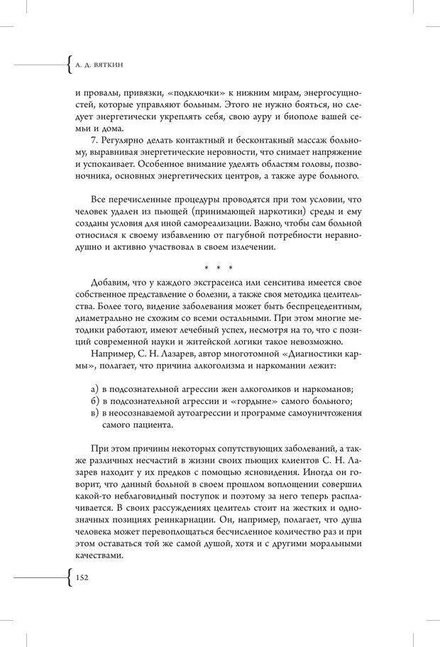 PDF. Эзотерическая наркология. Вяткин А. Д. Страница 147. Читать онлайн