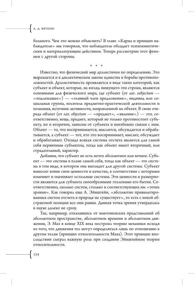 PDF. Эзотерическая наркология. Вяткин А. Д. Страница 149. Читать онлайн