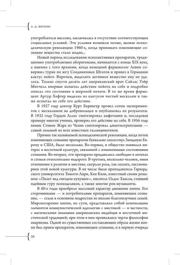 PDF. Эзотерическая наркология. Вяткин А. Д. Страница 15. Читать онлайн