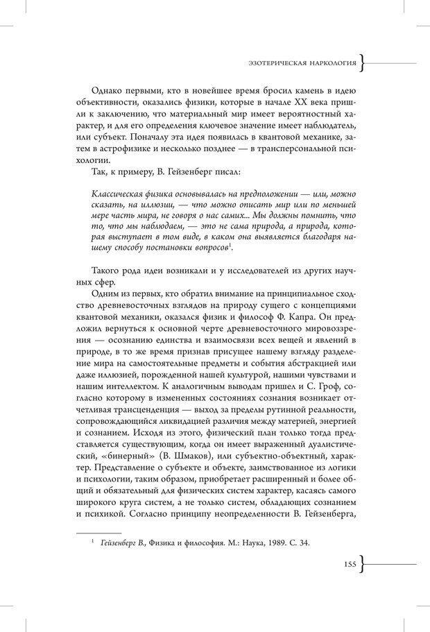 PDF. Эзотерическая наркология. Вяткин А. Д. Страница 150. Читать онлайн