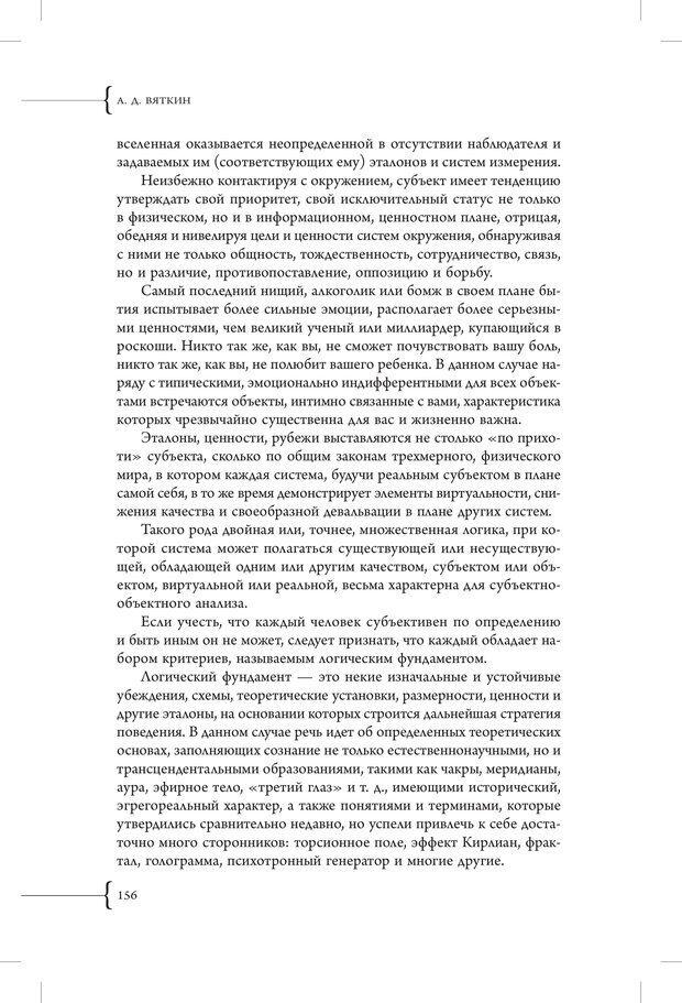 PDF. Эзотерическая наркология. Вяткин А. Д. Страница 151. Читать онлайн