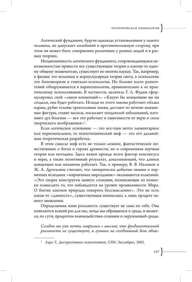 PDF. Эзотерическая наркология. Вяткин А. Д. Страница 152. Читать онлайн