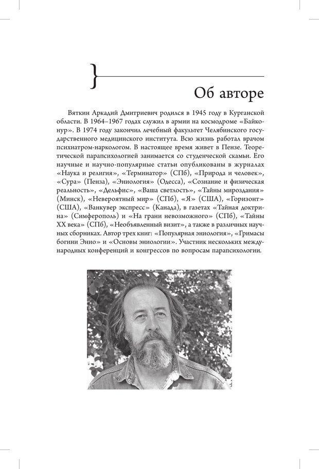 PDF. Эзотерическая наркология. Вяткин А. Д. Страница 154. Читать онлайн