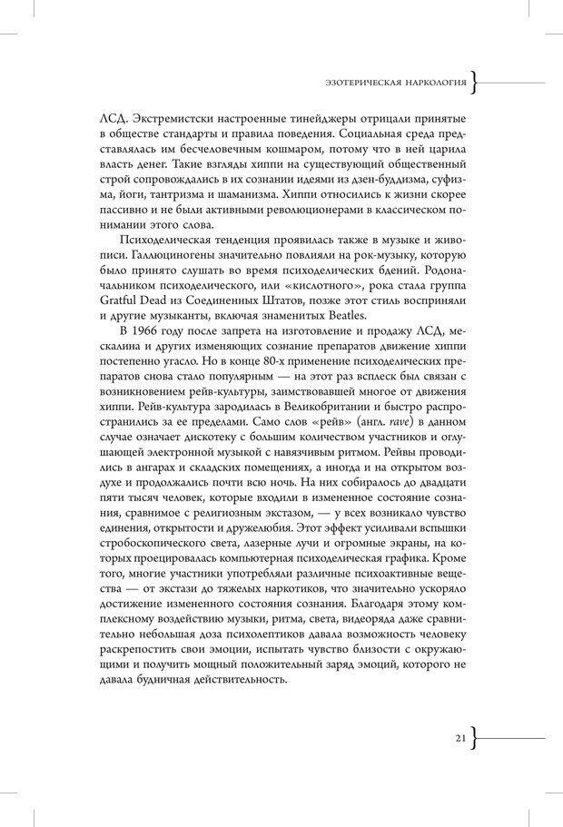 PDF. Эзотерическая наркология. Вяткин А. Д. Страница 16. Читать онлайн