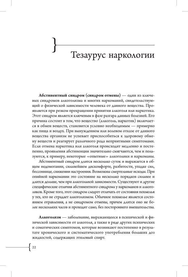 PDF. Эзотерическая наркология. Вяткин А. Д. Страница 17. Читать онлайн