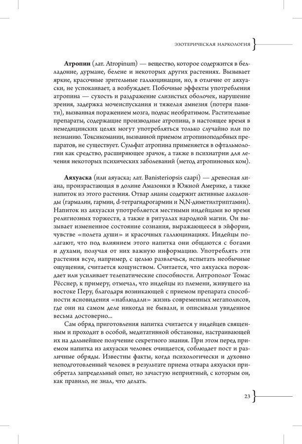 PDF. Эзотерическая наркология. Вяткин А. Д. Страница 18. Читать онлайн