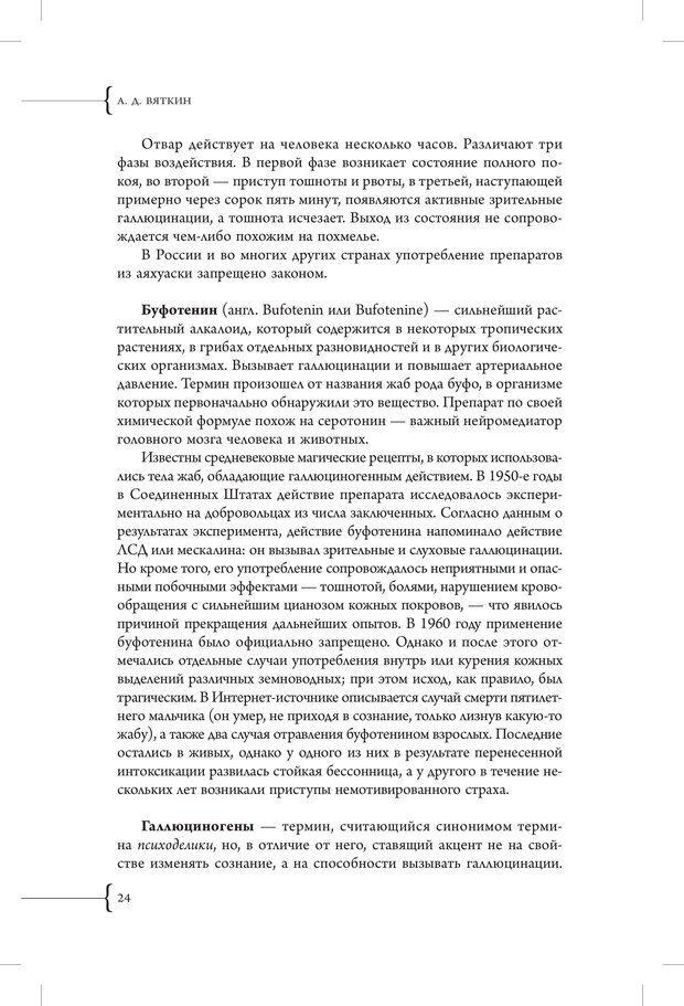 PDF. Эзотерическая наркология. Вяткин А. Д. Страница 19. Читать онлайн