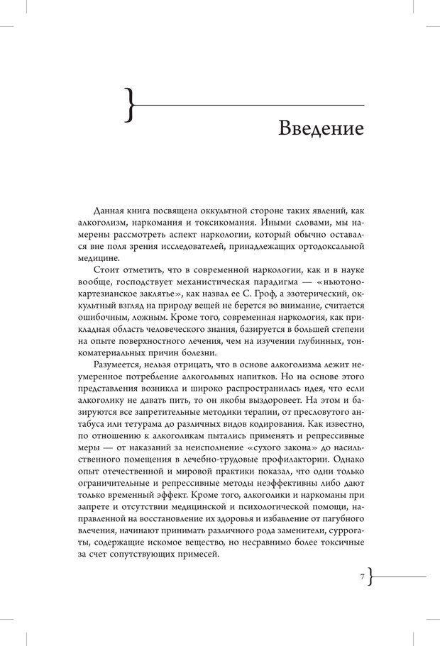 PDF. Эзотерическая наркология. Вяткин А. Д. Страница 2. Читать онлайн
