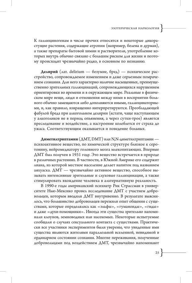 PDF. Эзотерическая наркология. Вяткин А. Д. Страница 20. Читать онлайн