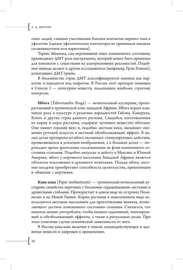 PDF. Эзотерическая наркология. Вяткин А. Д. Страница 21. Читать онлайн