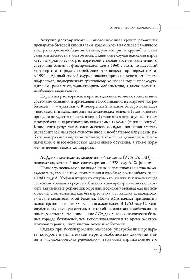 PDF. Эзотерическая наркология. Вяткин А. Д. Страница 22. Читать онлайн