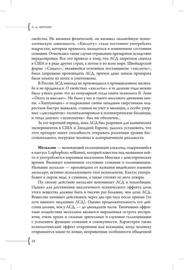 PDF. Эзотерическая наркология. Вяткин А. Д. Страница 23. Читать онлайн