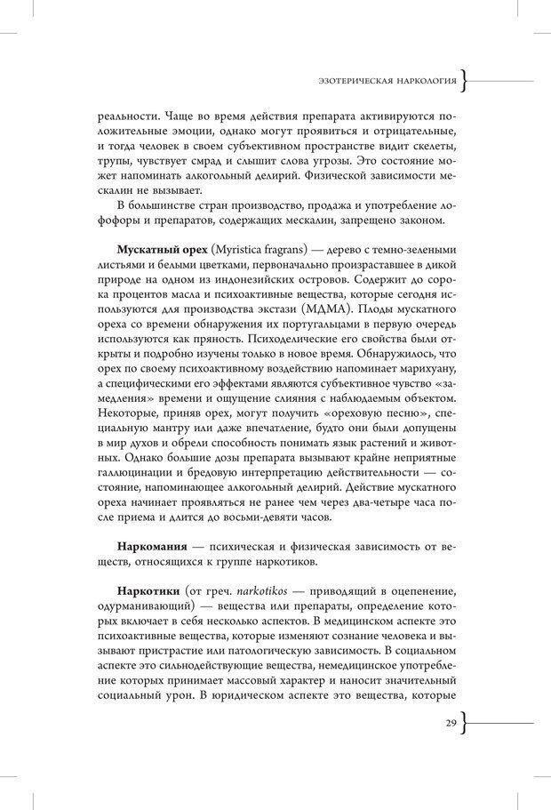 PDF. Эзотерическая наркология. Вяткин А. Д. Страница 24. Читать онлайн