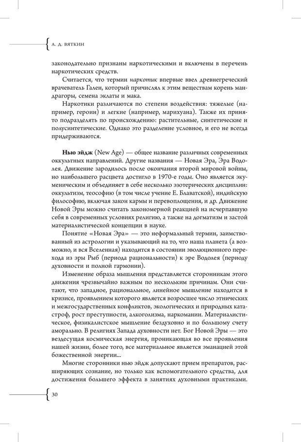 PDF. Эзотерическая наркология. Вяткин А. Д. Страница 25. Читать онлайн