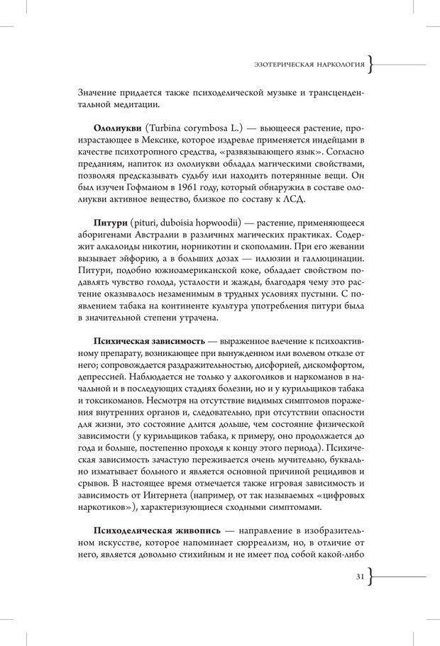 PDF. Эзотерическая наркология. Вяткин А. Д. Страница 26. Читать онлайн