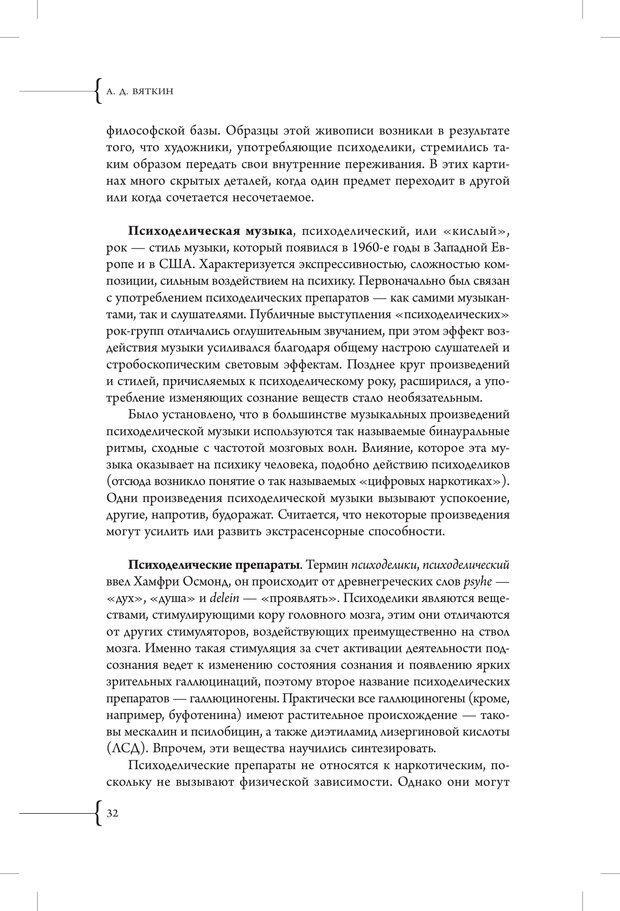 PDF. Эзотерическая наркология. Вяткин А. Д. Страница 27. Читать онлайн