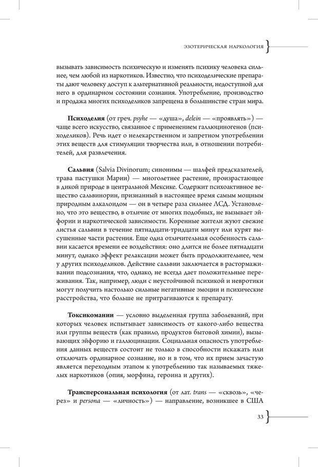 PDF. Эзотерическая наркология. Вяткин А. Д. Страница 28. Читать онлайн