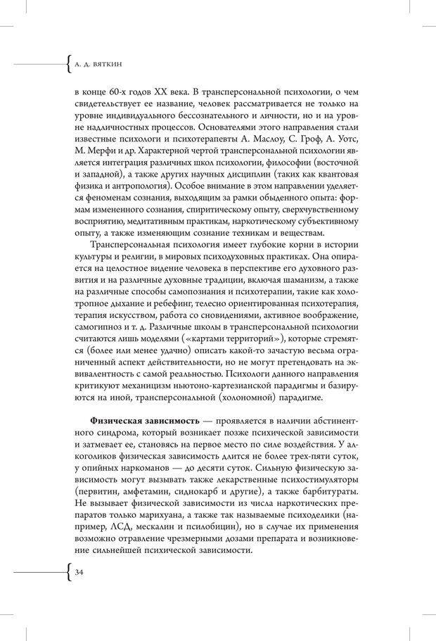 PDF. Эзотерическая наркология. Вяткин А. Д. Страница 29. Читать онлайн