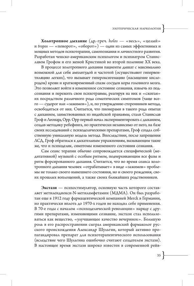 PDF. Эзотерическая наркология. Вяткин А. Д. Страница 30. Читать онлайн