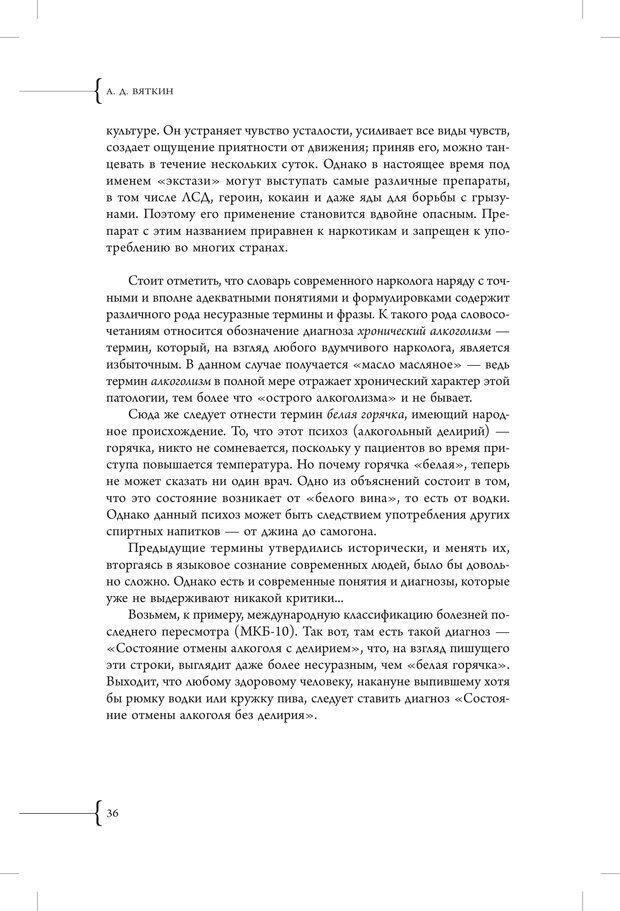 PDF. Эзотерическая наркология. Вяткин А. Д. Страница 31. Читать онлайн