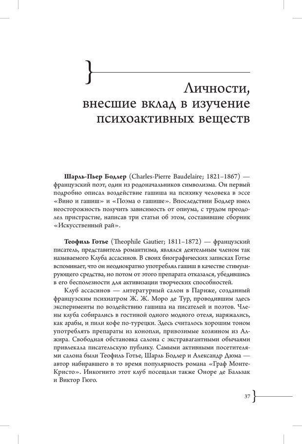 PDF. Эзотерическая наркология. Вяткин А. Д. Страница 32. Читать онлайн