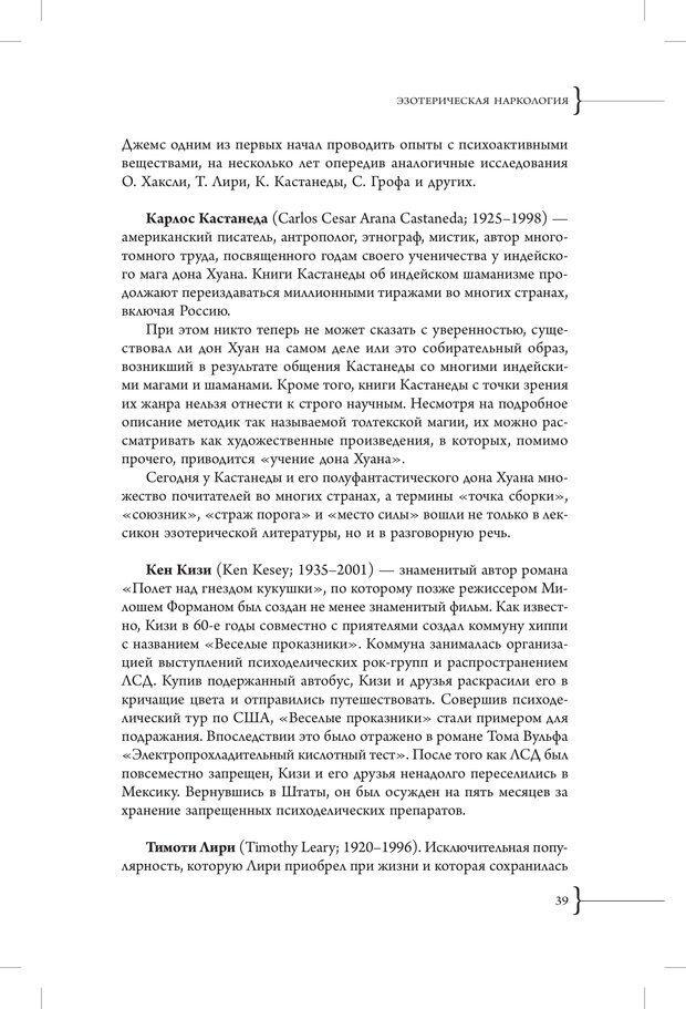PDF. Эзотерическая наркология. Вяткин А. Д. Страница 34. Читать онлайн
