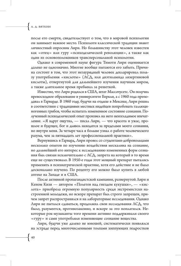 PDF. Эзотерическая наркология. Вяткин А. Д. Страница 35. Читать онлайн