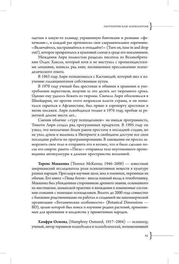 PDF. Эзотерическая наркология. Вяткин А. Д. Страница 36. Читать онлайн