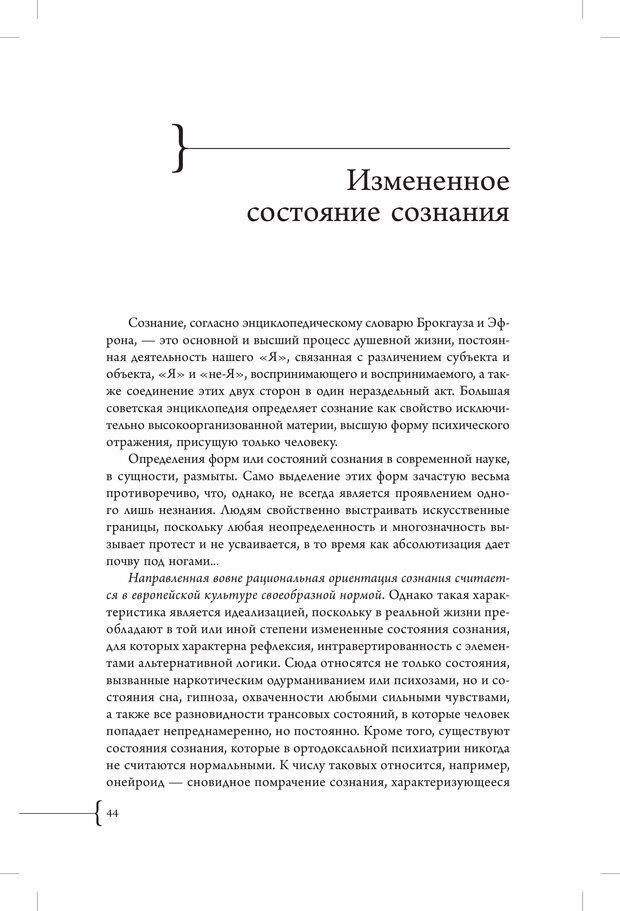 PDF. Эзотерическая наркология. Вяткин А. Д. Страница 39. Читать онлайн