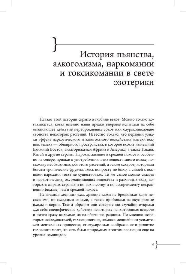 PDF. Эзотерическая наркология. Вяткин А. Д. Страница 4. Читать онлайн