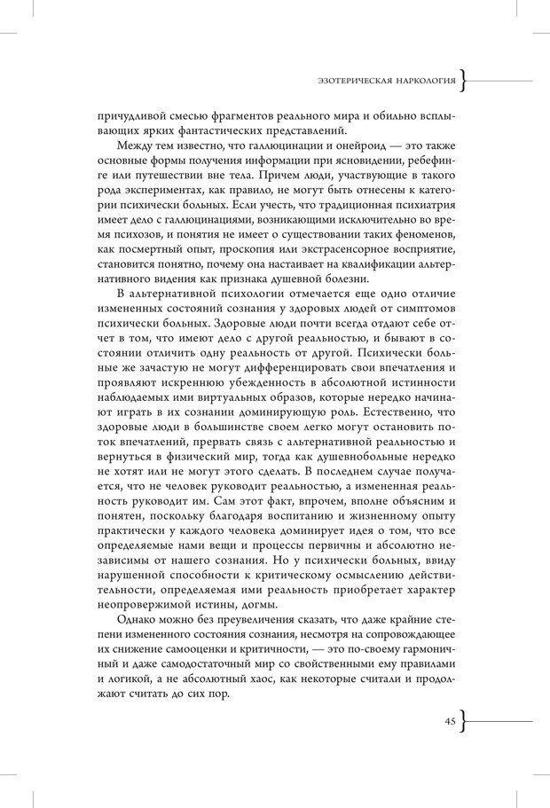 PDF. Эзотерическая наркология. Вяткин А. Д. Страница 40. Читать онлайн